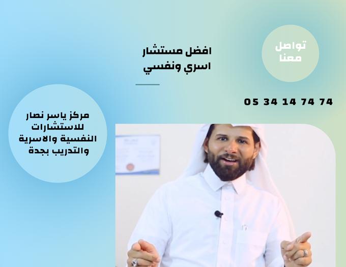 مستشار أسري ونفسي مركز ياسر نصار للاستشارت الاسرية والنفسية والتدريب
