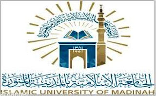 Islamic University scholarship