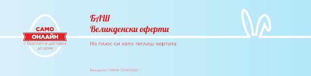 Техномаркет Представя   БАШ Великденски Оферти