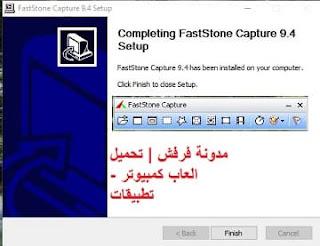 تحميل برنامج FastStone Capture برابط مباشر