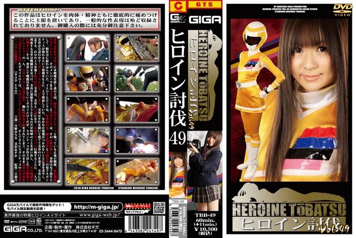 TBB-49 Heroine Suppression Vol. 49