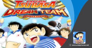 لعبة كابتن ماجد Captain Tsubasa مهكرة للاندرويد والايفون