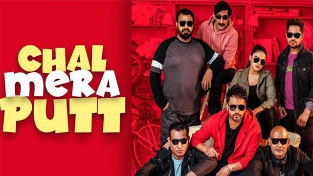 Chal Mera Putt (2019) Punjabi Movie 720p BluRay Download