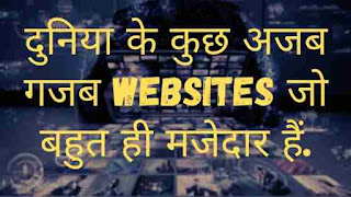 Top 10 Amazing website in Hindi