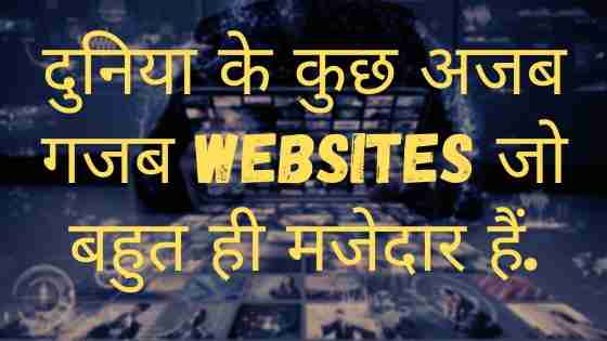 Top 10 Amazing website in hindi|दुनिया के 10 अजब गजब वेबसाइट
