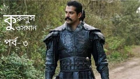 কুরুলুস উসমান বাংলা ডাবিং পর্ব ৩ || Kurulus osman Bangla Dubbing Episode 3