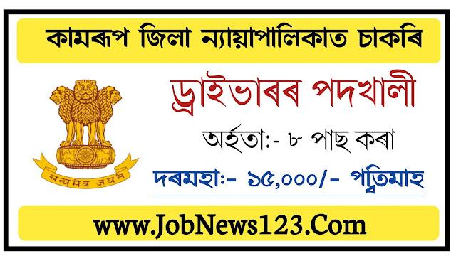 Kamrup Judiciary Recruitment 2021: