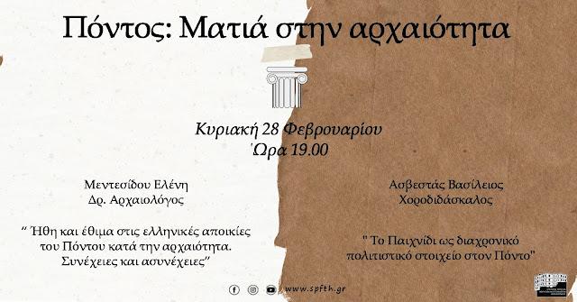 Πόντος: Ματιά στην Αρχαιότητα