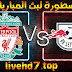 مشاهدة مباراة ليفربول ولايبزيغ اليوم بتاريخ 10-03-2021 في دوري أبطال أوروبا