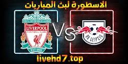 نتيجة مباراة ليفربول ولايبزيغ اليوم بتاريخ 10-03-2021 في دوري أبطال أوروبا
