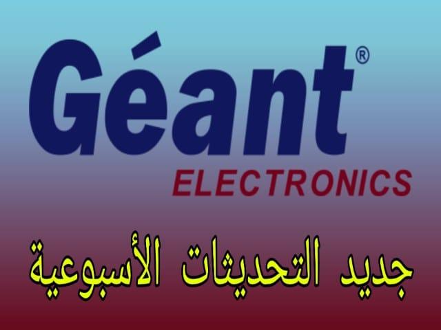 جديد الموقع الرسمي لأجهزة الجيون GEANT يوم 20201203