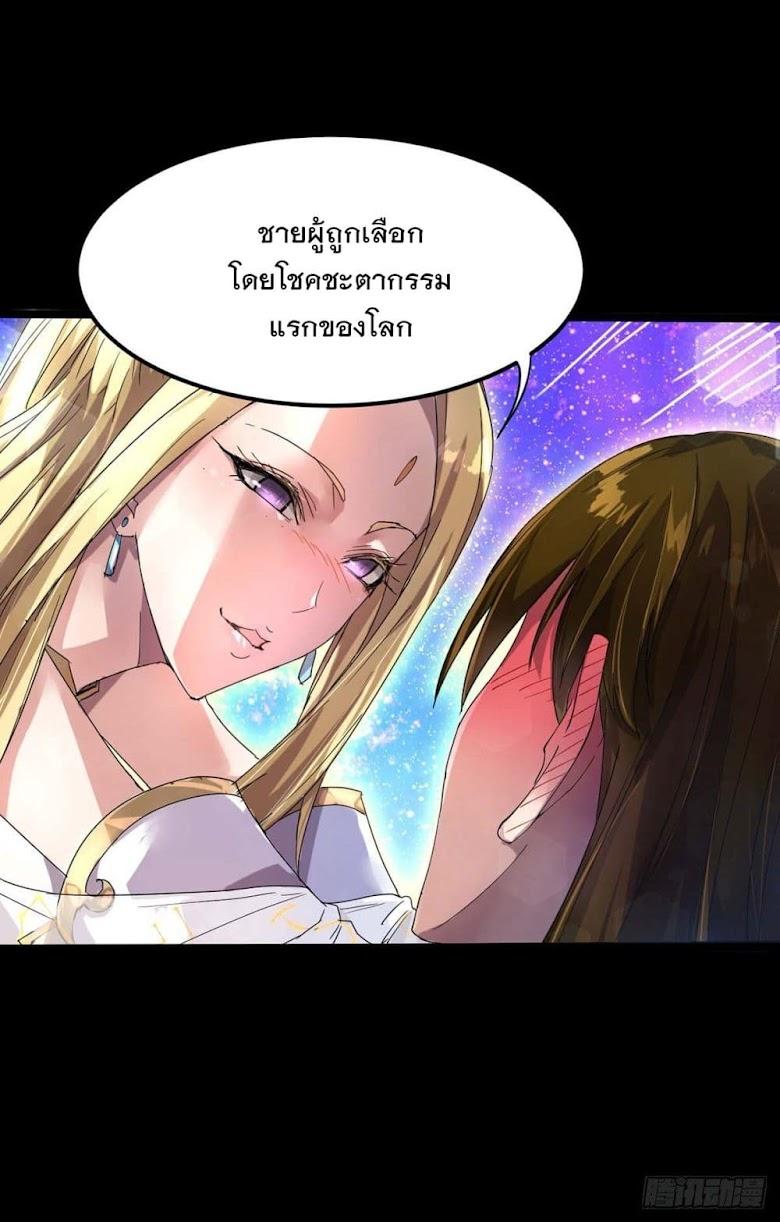 Danwu Supreme - หน้า 22