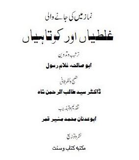 urdu novel: Namaz Ki Common Mistakes