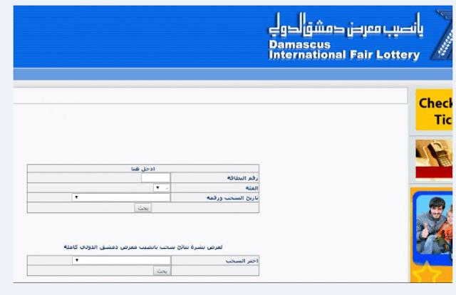 هنا نتائج سحب يانصيب معرض دمشق الدولي 2019 إصدار 27 آب أغسطس| اعرف نتيجة بطاقتك عبر diflottery