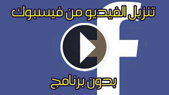 تحميل الفيديو من الفيسبوك بدون برنامج
