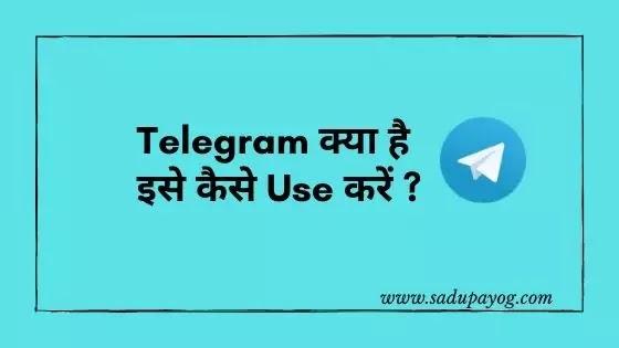 Telegram Kya Hai Ise Download Kaise Kare, How to Download Telegram, How to use Telegram in Hindi