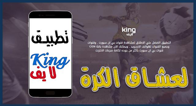 تطبيق King Pro Live لمشاهدة القنوات الرياضية و الإستماع لراديو beIN