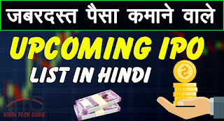 Upcoming IPO Date List in Hindi