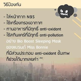 ฝุ่น-PM-2.5-Antipollution
