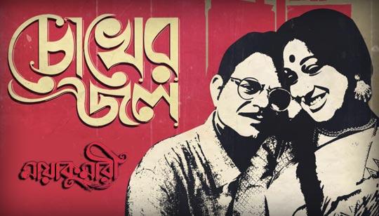 Chokher Jol Lyrics by Manomay Bhattacharya from Maayakumari