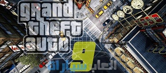 تحميل لعبة جاتا 9 GTA للكمبيوتر بحجم صغير رابط مباشر ميديا فاير