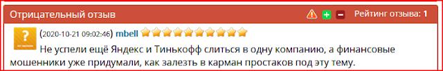 Реальные отзывы пользователей о фальшивом компании - yandex-capital