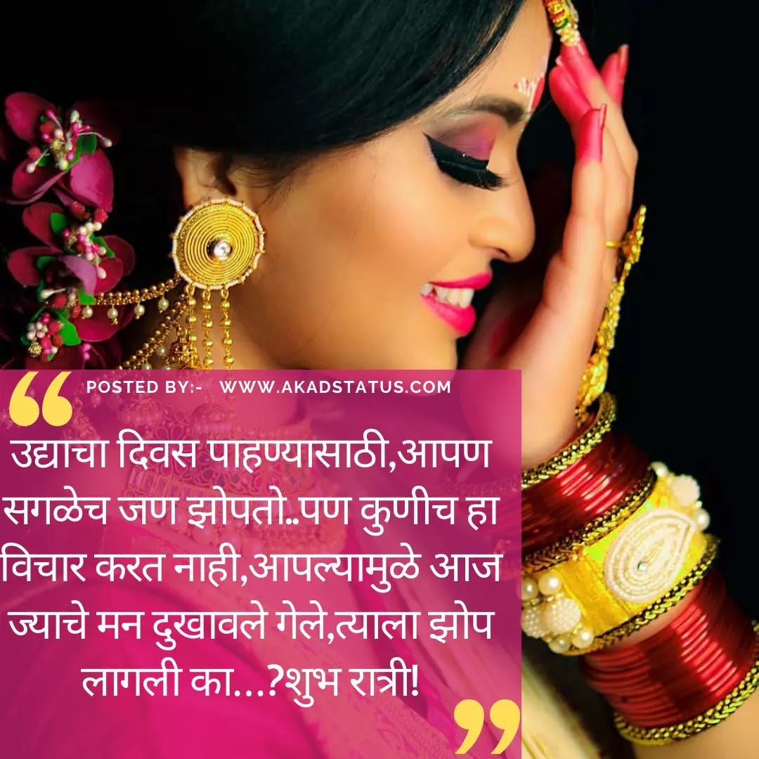 Good night marathi images, good night sms , good night marathi quotes, good night shayari in marathi, good night marathi images,
