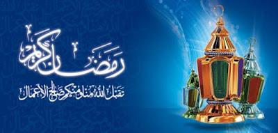 اقوال وحكم عن رمضان