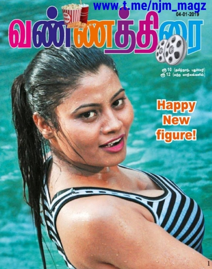 Vannathirai Tamil Magazine January 2019 PDF Download