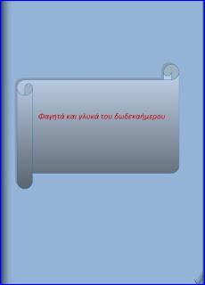 http://www.iep.edu.gr/library/images/uploads/afieromata/fagitaxrist/