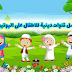 أفضل قنوات دينية للاطفال على اليوتيوب