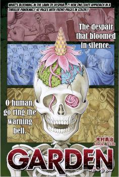 Garden (KIMURA Yuuji) Manga