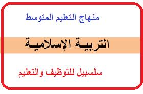 منهاج التربية الاسلامية للتعليم المتوسط وورد WORD