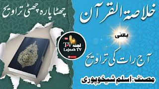 خلاصة القرآن يعني آج رات كي تراويح : چٹھا پارہ چھٹی تراویح