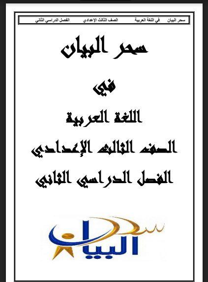 تحميل مذكرة سحر البيان فى اللغة العربية للصف الثالث الاعدادى الترم الثانى 2021