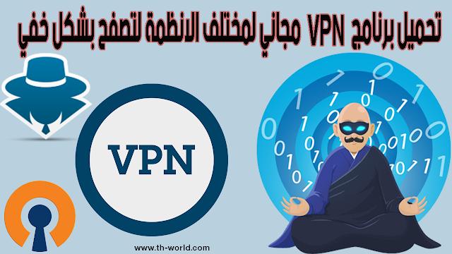 تحميل-برنامج-VPN-مجاني-لمختلف-الانظمة-لتصفح-بشكل-خفي