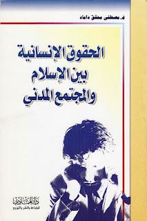 كتاب الحقوق الإنسانية بين الإسلام والمجتمع المدني - مصطفى محقق داماد