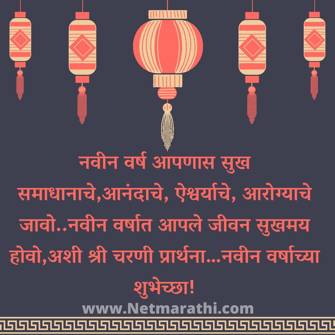 Happy New Year Status Marathi