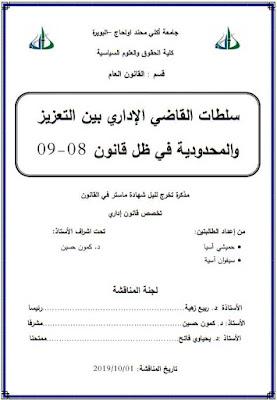 مذكرة ماستر: سلطات القاضي الإداري بين التعزيز والمحدودية في ظل قانون 08-09 PDF