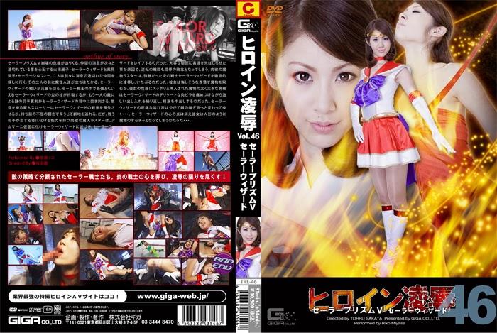 TRE-46 Heroine Give up Vol. 46 Sailor Prism V – Sailor Wizard