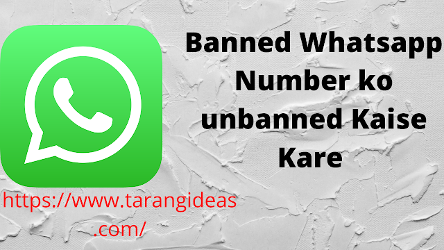 Banned Whatsapp Number ko unbanned Kaise Kare