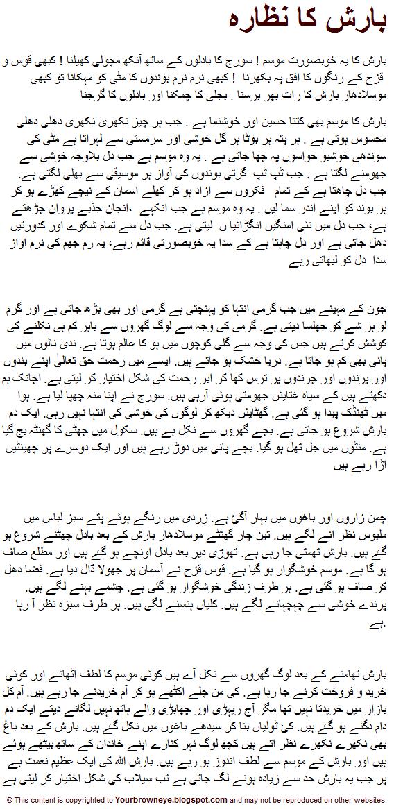 best urdu essay book good cooking is always necessary for healthy life this urdu book quot urdu recipes quot