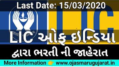 LIC of India, LIC Job Bharti, LIC Job Recruitments, LIC Job Vacancy 2020, Ojas Maru Gujarat,