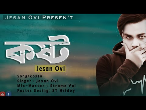 কষ্ট LYRICS - JESAN OVI - LyricsOverA2z