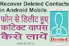 फोन से डिलीट हुए कांटेक्ट वापस कैसे लाये | Recover Deleted Contacts