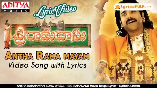 ANTHA RAMAMAYAM SONG LYRICS - SRI RAMADASU Movie Telugu Lyrics - LyricsPULP.com