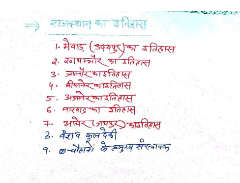 Handwritten Notes of Rajasthan History in Hindi PDF Download