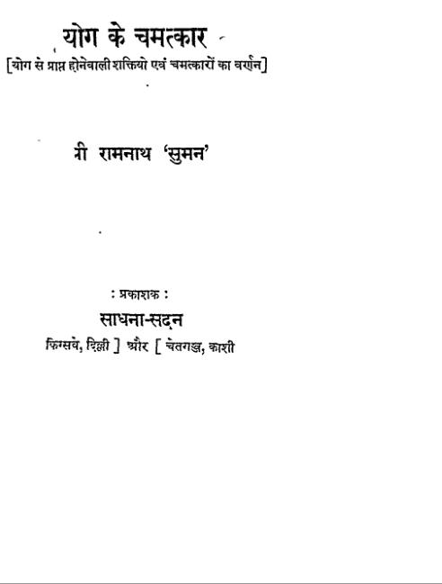 योग के चमत्कार : श्री रामनाथ सुमन द्वारा पीडीऍफ़ पुस्तक | Yog Ke Chamatkar : By Shri RamNath Suman in Hindi PDF Download Free