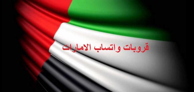 قروب واتساب اماراتي روابط قروبات واتساب الإمارات 2020 Emirates groups