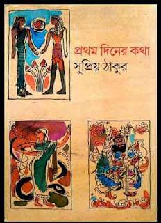 প্রথম দিনের কথা - সুপ্রিয় ঠাকুর Prothom Diner Kotha - Supriya Tagore pdf epub